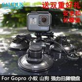 相機吸盤 SAUDUS  for gopro配件hero6/5狗6小蟻4k汽車三腳吸盤車載支架 歐萊爾藝術館