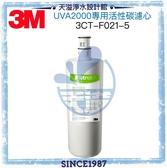 【天溢】《3M》 UVA2000專用活性碳濾心3CT-F021-5 【3M授權經銷通路】【官網300元折價券發送】
