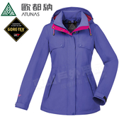 Atunas 歐都納 A-G1718W 藍紫 女 GTX單件式保暖外套 Gore-Tex防風防水羽絨外套 戶外旅遊外套
