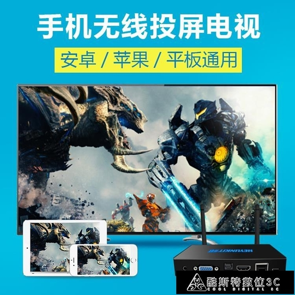 同屏器 黑聯無線同屏器手機電腦連接電視投影儀高清投屏器hdmi/vga傳輸器 快速出貨