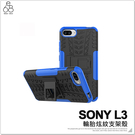 SONY L3 I4332 輪胎紋 手機殼 可立 支架 矽膠 軟殼 防摔 防震 保護套 保護殼 造型 手機套