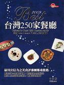 (二手書)2010 Best台灣250家餐廳(彩圖版)