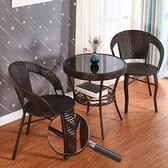 戶外桌椅 藤椅三件套陽台小桌椅茶几藤椅子靠背椅簡約庭院休閒戶外桌椅組合【快速出貨】