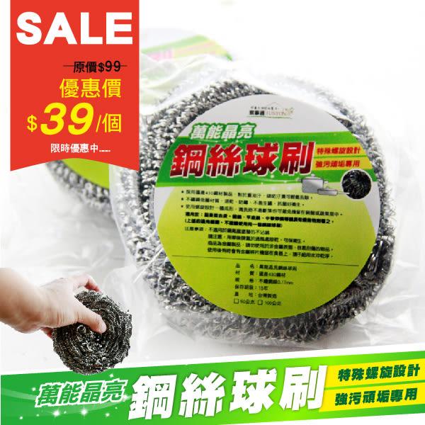 萬能晶亮鋼絲球刷(大)-國產430鋼材/鍋刷/菜瓜布/鐵刷球/炒鍋清潔-摩布工場-430B-100G