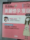 【書寶二手書T8/保健_WFR】營養師的美麗懷孕&瘦身日記_許美雅 ,江其鑫