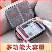 太力家庭資料收納包盒重要文件證件箱家用戶口本證書整理袋便攜小 安妮塔小鋪