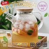 耐熱大容量玻璃冷水壺 1800ml 不鏽鋼濾網煮茶壺 泡茶壺 花茶壺【ZD0203】《約翰家庭百貨