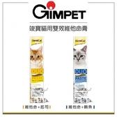 GimCat竣寶[貓用雙效維他命膏,兩種口味,50g]