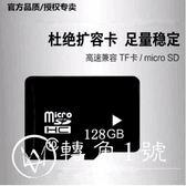 記憶卡128g高速sd卡128g手機記憶tf卡1128gvivo華為oppo通用