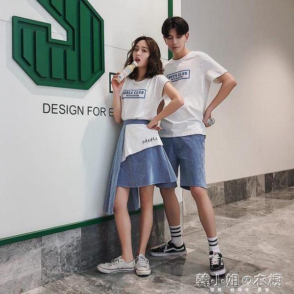 氣質情侶裝夏裝2010新款韓版寬鬆短袖套裝沙灘蜜月洋裝潮  韓小姐