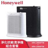 中加小超值組合 Honeywell 抗敏系列空氣清淨機 200/202APTW+100APTW