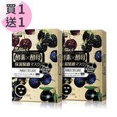 【買一送一$299】SEXYLOOK 黑酵素保濕緊緻黑面膜(4片/盒) ◆86小舖 ◆