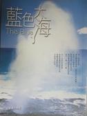 【書寶二手書T8/一般小說_LJQ】藍色大海_曉姬