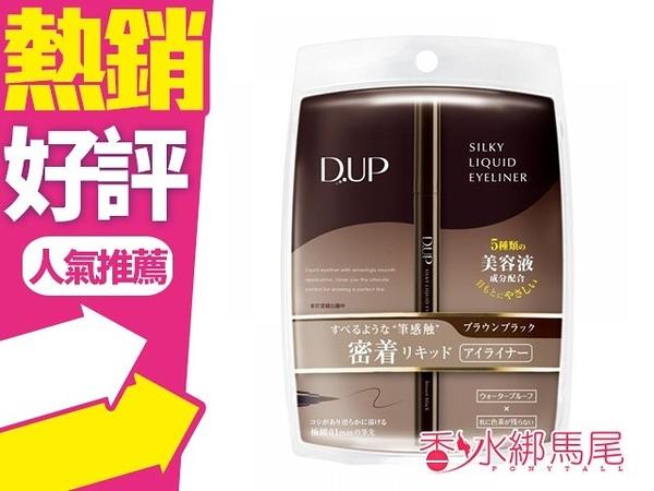 日本 D-UP 極細絲滑防水眼線液筆 深棕 0.55ml◐香水綁馬尾◐
