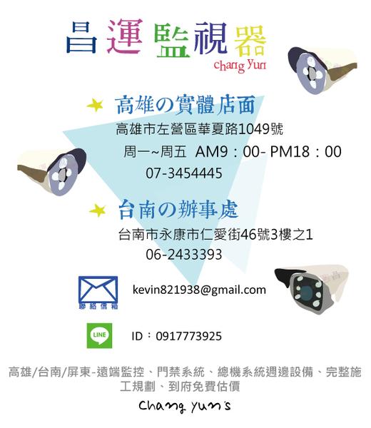 台南監視器/200萬1080P-TVI/套裝組合【8路監視器+200萬管型攝影機*7支】DIY組合優惠價