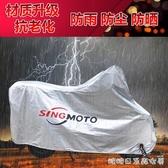 機車雨罩-電動摩托車車罩踏板電瓶車車套防雨防曬遮陽罩車衣防塵加厚通用 糖糖日系