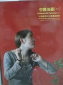 【書寶二手書T7/收藏_XAX】中國嘉德2010秋季拍賣會_中國油畫(一)_2010/11/23