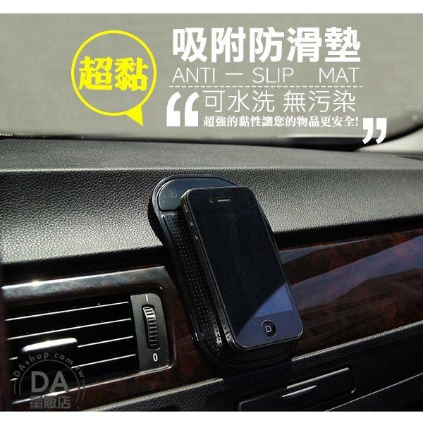 汽車手機防滑墊 防滑貼 矽膠止滑墊 魔術貼 魔力墊 防滑墊 車用萬用貼(59-1401)