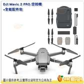 新春活動 大疆 DJI Mavic 2 PRO + 全能套裝組 空拍機 單機版 公司貨 御二代 Mavic2 哈蘇 1吋CMO