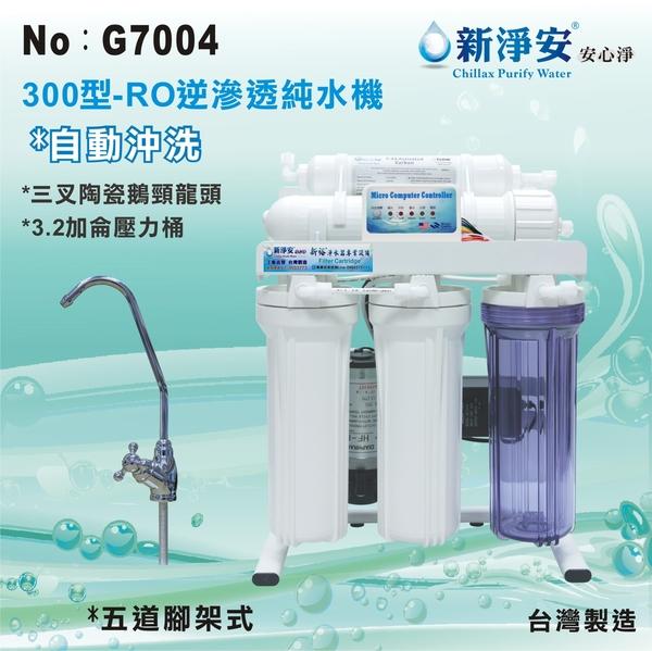 【水築館淨水】新淨安 RO逆滲透純水機(300型電磁閥) 自動沖洗 50G 五道腳架式 軟水 淨水器(G7004)