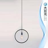 【大巨光】工業風吊燈_小(LW-09-3792)