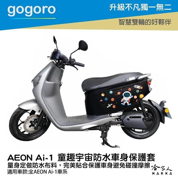 Ai-1 童趣宇宙 車身防刮套 防水 保護套 車罩 車套 aeon 宏佳騰 太空人 AI 1 GOGORO 哈家人