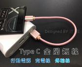『Type C 金屬短線』SAMSUNG三星 A20 A30 A70 雙面充 充電線 傳輸線 快速充電 線長25公分