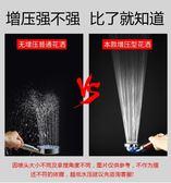 超強增壓淋浴花灑噴頭 手持家用加壓花酒熱水器浴室淋雨噴頭套裝『極有家』
