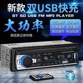 車載MP3 12v 24V車載MP3播放器通用貨車藍芽U盤插卡收音機超汽車CD主機DVD 布衣潮人