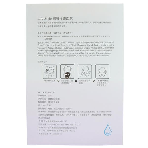 【LIFE STYLE】深層修護面膜 - 修護因子EGF 、維他命A 、 維他命B ( 6入/盒 )