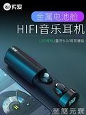 索愛 F3藍芽耳機真無線雙耳迷你隱形運動跑步小型耳塞長待機5.0入耳式開車適用蘋 雙十二全館免運