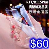OPPO R11/R11S/A73/A75/A75S 高鋁矽滿版紫藍光鋼化膜 全屏透明高鋁矽手機防爆保護玻璃貼膜