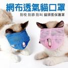 *KING WANG*《網布透氣貓口罩》粉色 藍色 多功能貓嘴套 防咬防舔防叫