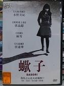 挖寶二手片-P05-077-正版DVD-華語【蠍子】水野美紀 郭品超 任達華(直購價)