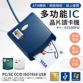 《報稅幫手!台灣製》IC晶片讀卡機 EZ100PU 金融卡讀卡機 IC卡讀卡機 ATM讀卡機