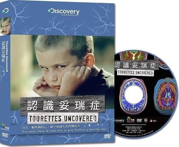 認識妥瑞症 DVD(購潮8)