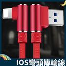 《IOS彎頭傳輸線》折不斷雙彎頭 支援快充 USB數據線 磨砂金屬質感 收納便利 蘋果IOS專用款