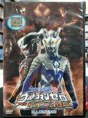 影音專賣店-P01-157-正版DVD-動畫【超人力霸王 超銀河傳說外傳 國日語】-劇場版