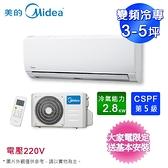 Midea美的3-5坪超值系列變頻冷專分離式冷氣MVC-D28CA/MVS-D28CA~含基本安裝+舊機回收