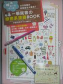 【書寶二手書T6/藝術_HTQ】一學就會療癒系塗鴉BOOK_宇野佳奈子