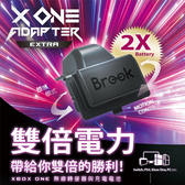 [哈GAME族]免運費 可刷卡●台灣代理安心購●雲城 BROOK BROOK XBOXONE Extra 電池無線轉接器
