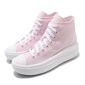Converse 帆布鞋 Chuck Taylor All Star Move 粉紅 淡粉 女鞋 厚底 增高 【ACS】 570260C