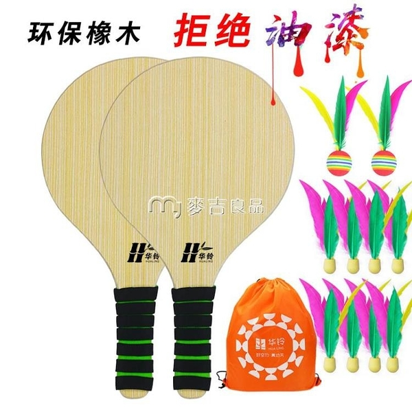 板羽球拍 板球板羽球拍室內實木毽球拍兒童成人三毛球拍廣場健身乒羽球 麥吉良品