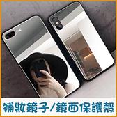 iPhone 手機殼 iPhone7 iPhone8 iPhone7 Plus iPhone8Plus 創意補妝鏡子?面手機殼 全包邊防摔矽膠保護殼