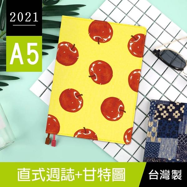 Creer CR-90075 2021年A5/25K直式週誌+甘特圖/日誌手帳/手札行事曆-02太妃蘋果