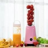 榨汁機迷你家用全自動水果小型多功能迷你便攜式電動榨果汁機 全館鉅惠
