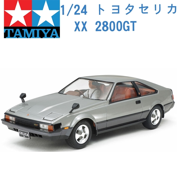 TAMIYA 田宮 1/24 模型車 TOYOTA 豐田 CELICA XX 2800GT 24021