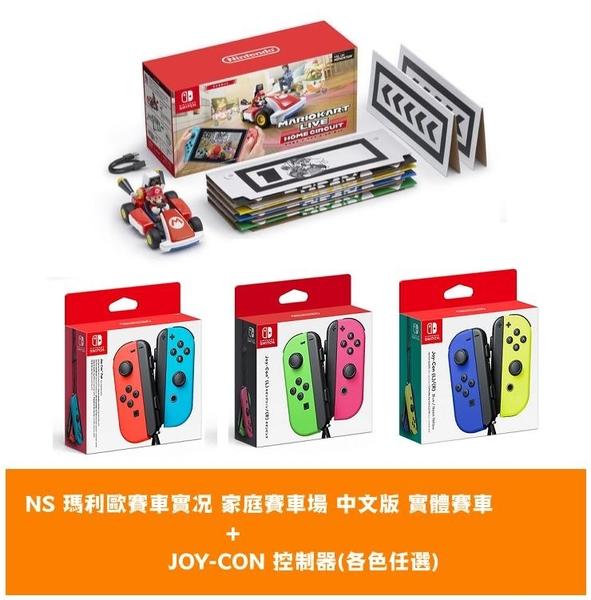 免運+刷卡 NS 瑪利歐賽車實況 家庭賽車場 中文版 實體賽車 平輸商品 瑪莉歐賽車Live+Joy-con控制器