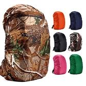 防雨罩 戶外背包防雨罩騎行包登山包書包防水罩防塵罩防水套45升內 【618 購物】