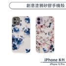 iPhone 12 Pro 創意塗鴉矽膠手機殼 保護殼 保護套 防摔殼 彩繪 防摔殼